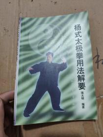 杨式太极拳用法解要