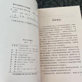 东方文化通论