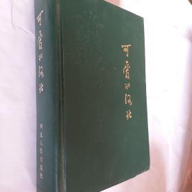 可爱的河北,1984出版,精装版,要发票加六点税