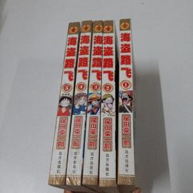 海盗路飞(全五册)