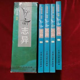 2000年《聊斋志异:文白对照》(1版2印,4册带书套)[清]蒲松龄 著、展世恒 译注,大众文艺出版社 出版,印数8200册