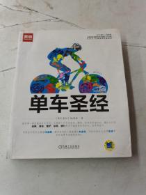 单车圣经:国内第一部权威单车大百科、全彩色印刷、山地车、公路车一本通