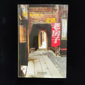 走进老房子:世界文化遗产西递宏村(作者签名铃印本)
