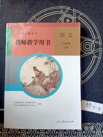 八年级语文下册 教师教学用书