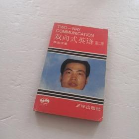 双向式英语【第2册】