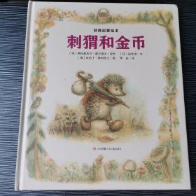 3-6岁儿童财商启蒙绘本:刺猬和金币耕林