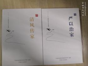 清风传家 严以治家 全两册