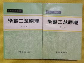 染整工艺原理(第一册,第二)共两册