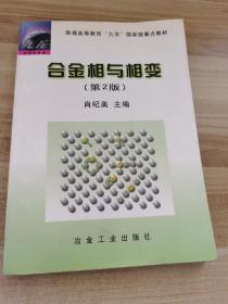 """普通高等教育""""九五""""国家级重点教材:合金相与相变(第2版)"""