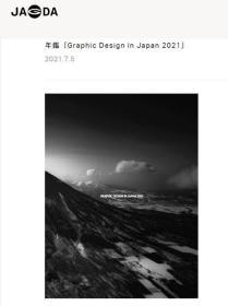 日本平面设计协会年鉴2021