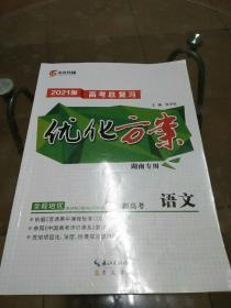 优化方案 新高考 高考总复习 语文 湖南专用 2021版