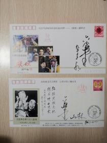 孙悟空的扮演者六小龄童签名封一套两枚,均有签名