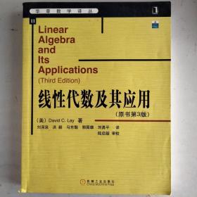 线性代数及其应用:(原书第3版)