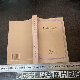 荷尔德林文集【一版一印】