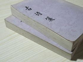 文史书专场:1980年,上海古籍出版社,《古诗笺》全二册