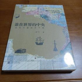 谁在世界的中央:古代中国的天下观(全新塑封)