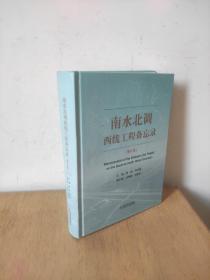 南水北调西线工程备忘录(增订版)