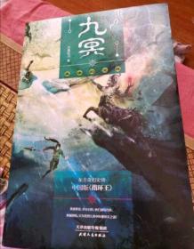 九冥:英雄的觉醒(东方奇幻史诗,中国版《指环王》《权力的游戏》)