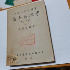 中国科学教科书:高中物理学(上册)