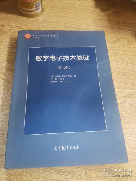 数字电子技术基础(第六版)