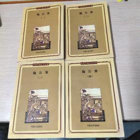 施公案全4本——中国古典文学名著