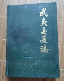 武夷交通志(精装本)印300册,稀罕版本