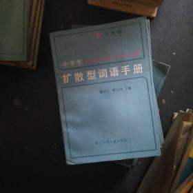 小学生扩散型词语手册(中年级)