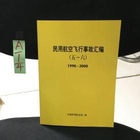 民用航空飞行事故汇编 (五~六)1990~2000