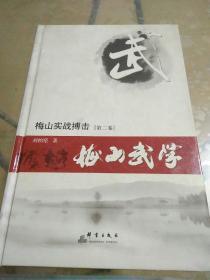 梅山武学·梅山实战搏击(第二卷)