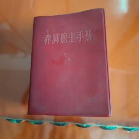 赤脚医生手册(江西 南昌)