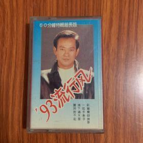 磁带: 93流行风