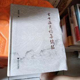 古书画史论集续编