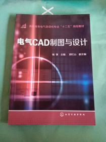 电气CAD制图与设计以图为准