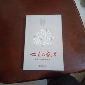 心灵的盛宴:中国人的精神世界