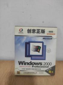 Windows  2000 简体中文专业版  Professionl(光盘)