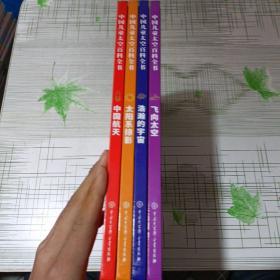 中国儿童太空百科全书-中国航天+太阳系掠影+浩瀚的宇宙+飞向太空