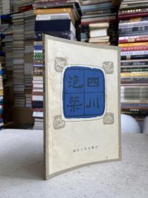 四川泡菜 四川人民(1980年一版一印)01