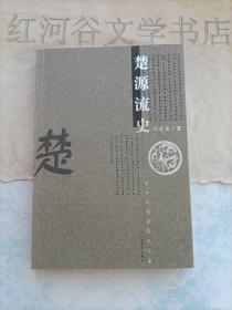 中华民族源流史丛书:楚源流史