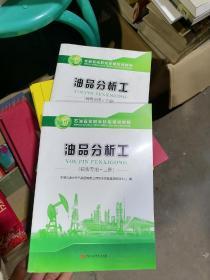 石油石化职业技能培训教程  油品分析工 (销售专用 上、下册 )