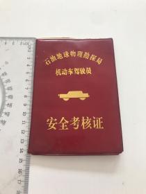 1992年石油地球物理勘探局机动车驾驶员安全考核证书