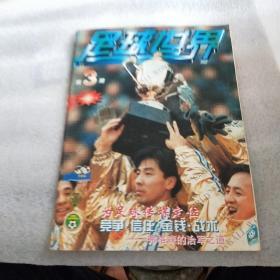 足球世界 1998年第三期(带海报)