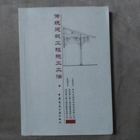 传统建筑工程施工工法