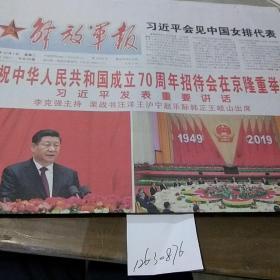 解放军报2019.10.1