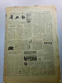 华兴报1990年10月21日共4版