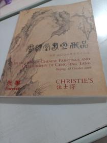 曾经堂书画藏品,北京二O0六年十月
