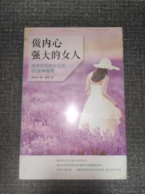 做内心强大的女人:叔本华写给女人的10堂幸福课   【全新未拆封】