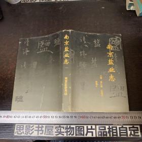 南京盐业志【精装】