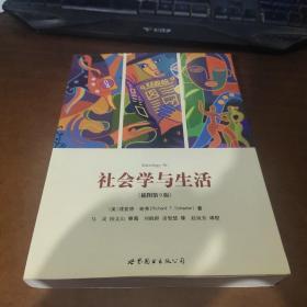 社会学与生活(插图修订第9版)