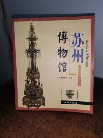 带你走进博物馆:苏州博物馆