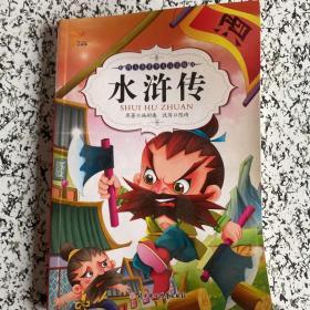 四大名著少儿注音版:水浒传